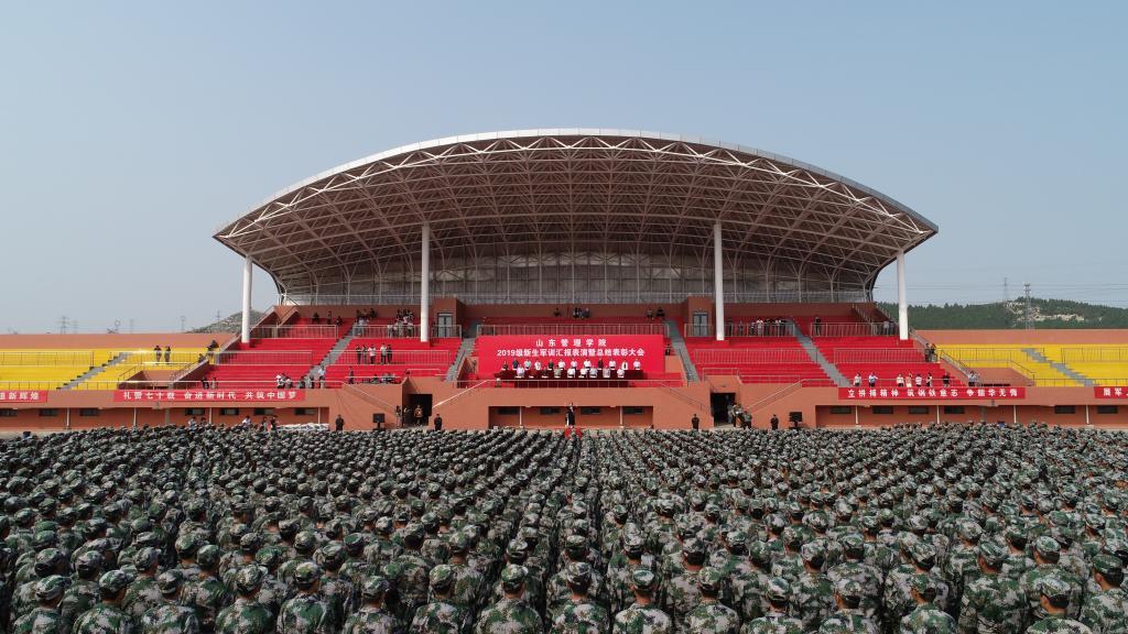 山东管理学院举行2019级新生军训汇报表演暨总结表彰大会