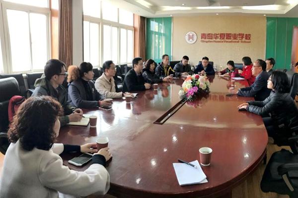 """商贸学校""""3+4""""贯通部相关负责人前往青岛华夏职业学校进行专业调研."""
