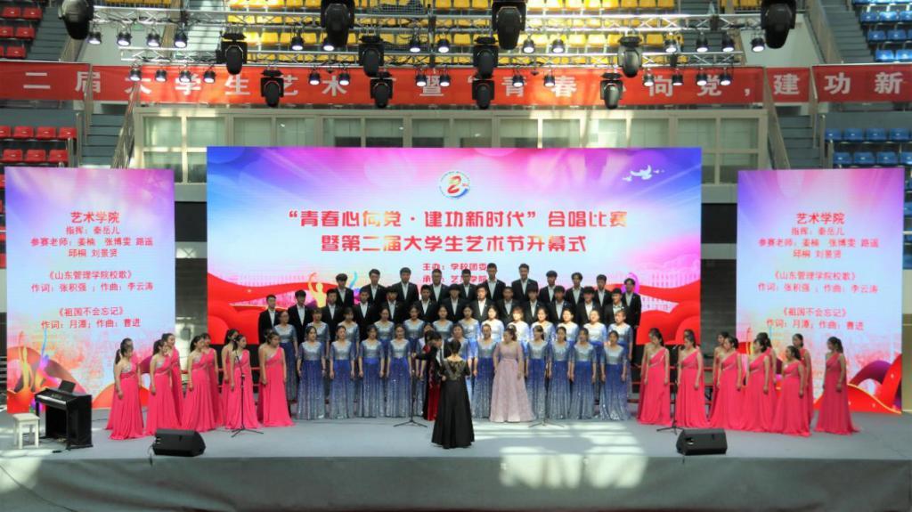 山东钱柜娱乐手机版管理学院第二届大学生艺术节开幕式暨合唱比赛顺利举行