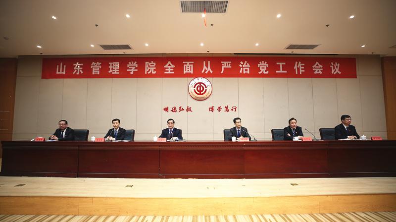 山东钱柜娱乐手机版管理学院召开2019年全面从严治党工作会议