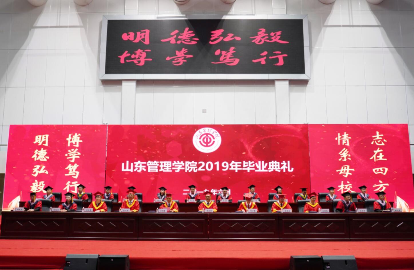 山东管理学院2019年毕业典礼暨学位授予仪式隆重举行