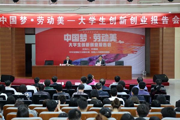 """许振超来校作""""中国梦·劳动美——大学生"""